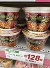 スーパーカップ1.5倍 豚キムチラーメン 128円(税抜)