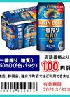 一番搾り 糖質0 (350ml・6缶パック) 100円引