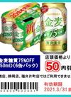 金麦 糖質75%OFF (350ml・6缶パック) 50円引