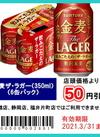 金麦 ザ・ラガー (350ml・6缶パック) 50円引