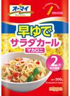 オーマイ早ゆでサラダカールマカロニ 68円(税抜)