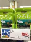 ひろし 108円(税抜)