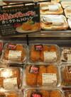 国産紅ずわいがにクリームコロッケ 298円(税抜)