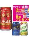 金麦 各種 2,580円(税抜)