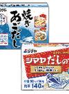 だしの素各種 168円(税抜)