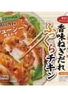 うちのごはん 肉のおかずの素 (香味ねぎだれ・にんにく味噌) 248円(税抜)