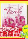 フレリー トイレットペーパー ピンク ダブル 299円(税抜)