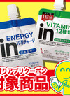 inゼリー 118円(税抜)