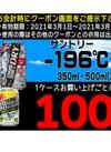 -196℃がお得になるクーポン 100円引