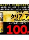 クリアアサヒがお得になるクーポン 100円引