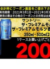 プレミアム・モルツなお得になるクーポン 200円引