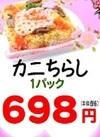 カニちらし 698円(税抜)