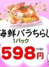 海鮮バラちらし 598円(税抜)