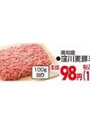 窪川麦豚ミンチ 98円