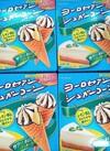 ヨーロピアンシュガーコーン レアチーズケーキ 198円(税抜)