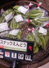 スナックエンドウ 198円(税抜)