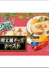 明太風チーズトースト 214円(税込)