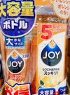 ジョイオレンジ大容量ボトル+特大ペア 368円(税抜)