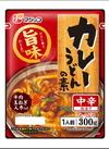 カレーうどんの素 中辛 106円(税込)