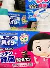 キッチン泡ハイター スプレー+替ペア 378円(税抜)