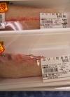 ぶりブロック刺身用 299円(税抜)