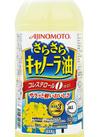 さらさら キャノーラ油ボトル 178円(税抜)