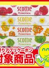スコッティ フェイシャルティシュー フラワーボックス 238円(税抜)