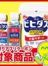 ビヒダス プレーンヨーグルト 118円(税抜)