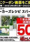 メーカーズレシピ各種で使えるクーポン 50円引