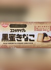 日清シスコ ココナッツサブレ黒蜜きなこ 69円