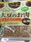 ダイズラボ大豆肉乾燥ミンチ 378円(税抜)