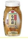 コープ 長野県産うす塩味なめ茸 120g 10円引