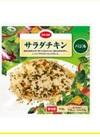 コープ サラダチキン バジル 110g 10円引