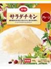 コープ サラダチキン プレーン 110g 10円引