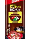 松茸の味 お吸いもの 188円(税抜)