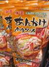 あんかけパスタソース 208円(税抜)