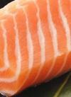 アトランティックサーモン刺身用<養殖・解凍> 214円(税込)