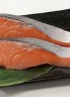 あごだし骨取り塩銀鮭(甘口) 398円(税抜)