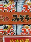 サッポロ一番みそ 298円(税抜)