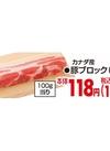 豚ブロック(バラ) 118円