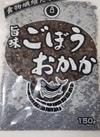 旨味ごぼうおかか 178円(税抜)