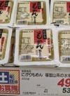 もめん豆腐 49円(税抜)