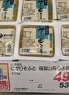 そふと豆腐 49円(税抜)