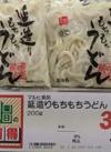 もちもちうどん 33円(税抜)