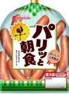 パリッと朝食ウインナー 267円(税込)
