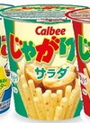 じゃがりこ(サラダ・チーズ・じゃがバター) 83円(税抜)