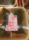 桜餅 こしあん 218円(税抜)
