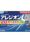 アレジオン20 1,980円(税抜)