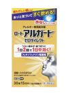 アルガード ゼロダイレクト 1,800円(税抜)