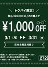 20,001円以上の商品に!1,000円クーポン♪ 1000円引